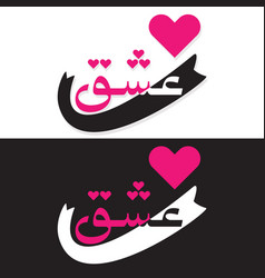abstract black and pink word love in language vector image vector image