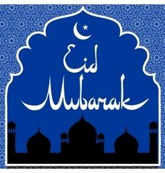 Eid ul Fitr vector image