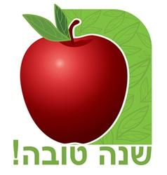 Rosh ha-Shana vector image vector image