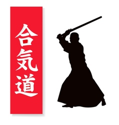 A man demonstrating Aikido and hieroglyph of vector image vector image