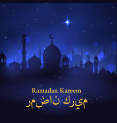 greeting card of mosque for ramadan kareem vector image vector image
