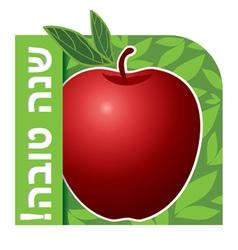 Rosh ha-shana vector