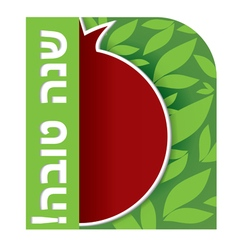 Rosh ha-Shana vector image