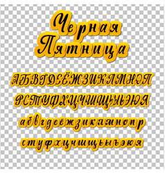 black friday is written in russian cyrillic vector image vector image