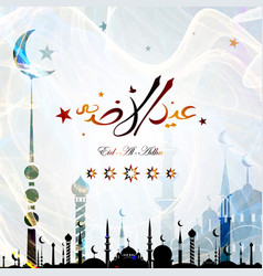 eid al adha greeting cards vector image