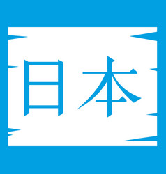 Japanese characters icon white vector