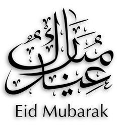 Eid Mubarak calligraphy vector image vector image