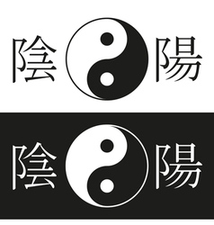 Yin yang symbol with hieroglyph vector