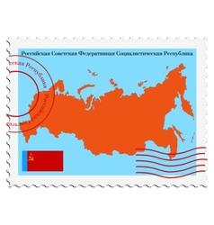 Russian Soviet Republic vector image vector image