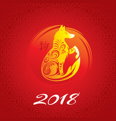 Year of the yellow dog 2018 greeting card vector