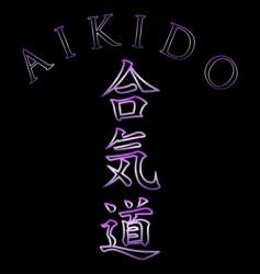 Aikido symbol vector