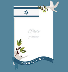 Israel independence day photo frame vector