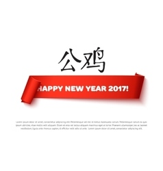 Red paper ribbon with text and character rooster vector