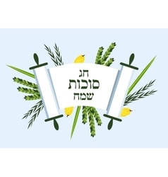 Jewish holiday sukkot torah with lulav etrog vector