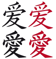 Chinese and japanese love symbol vector