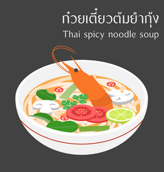 Thai spicy noodle soup with thai alphabet vector