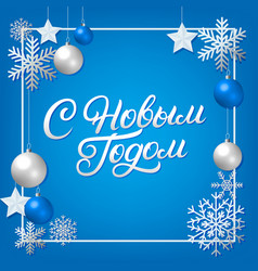 happy new year in russian hand written lettering vector image