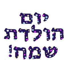The hebrew date is happy birthday vector