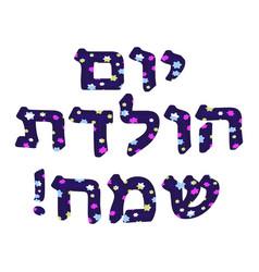 the hebrew date is happy birthday vector image