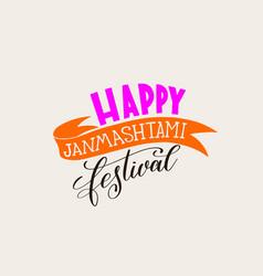 happy janmashtami label design vector image vector image
