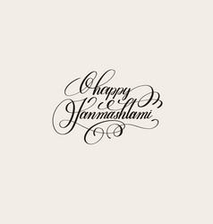 Calligraphy lettering inscription happy vector