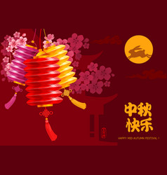mid autumn festival vector image vector image