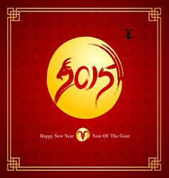 Chinese new year 2015 3 vector