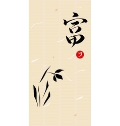 Japanese style drawing with hieroglyph vector