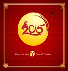 Chinese new year 2015 8 vector