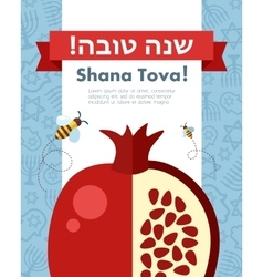 Card for jewish new year holiday rosh hashanah vector