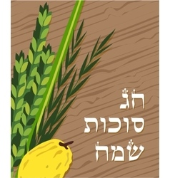 Jewish holiday Sukkot Lulav Etrog Arava and vector image