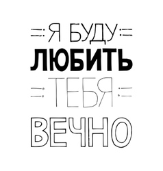 Type design in russian - i will always love you vector