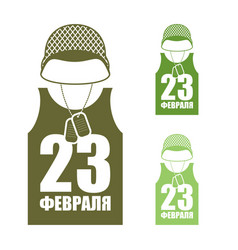 February 23 day of fatherland defenders in russia vector