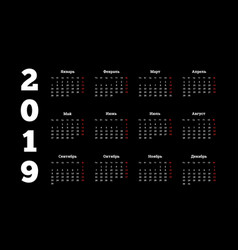 2019 year simple white calendar on russian vector