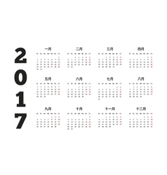 2017 year simple calendar on chinese language on vector image