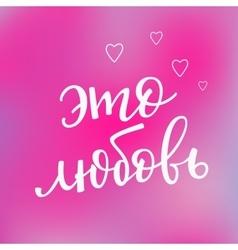 Love romantic Russian Typography vector image