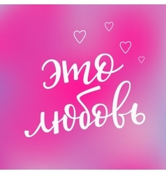 Love romantic Russian Typography vector image
