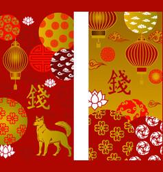 Chinese postcard 2018 symbol of money vector