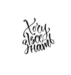 Modern lettering inspirational hand lettered vector