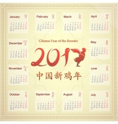 Calendar for Chinese year of the Rooster 2017 vector image vector image