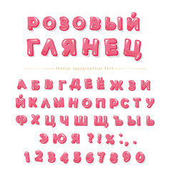 Cyrillic glossy pink font cartoon letters and vector