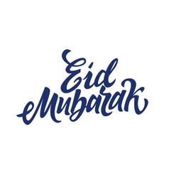 eid mubarak - hand drawn brush lettering vector image