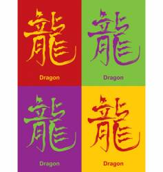 chinese word dragon vector image vector image