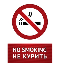No smoking sticker - 10eps vector image vector image