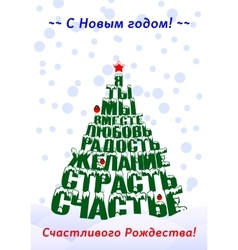 Christmas happiness love tree card design russian vector