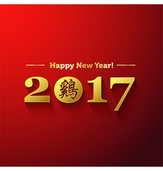 2017 New Year with chinese symbol of roosterYear vector image vector image