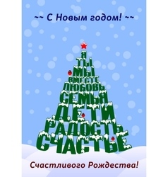 Christmas family love tree typography card rusian vector
