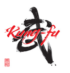 Red kung fu lettering on the chinese calligraphic vector