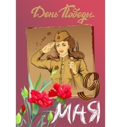 Russian Girl soldier Female soldier in retro vector image