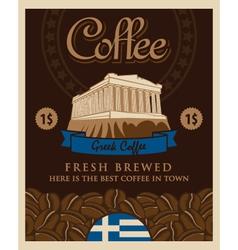Greek coffee vector image